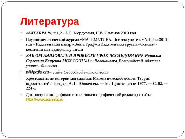«АЛГЕБРА 9», ч.1,2 - А.Г. Мордкович, П.В. Семенов 2010 год «АЛГЕБРА 9», ч.1,2 - А.Г. Мордкович, П.В. Семенов 2010 год Научно-методический журнал «МАТЕМАТИКА. Все для учителя» №1,3 за 2013 год – Издательский центр «Вента Граф» и Издательская группа «…