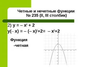 2) y = – x2 + 2 2) y = – x2 + 2 y(– x) = – (– x)2+2= – х2+2