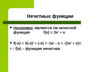 Например: является ли нечетной функция f(x) = 3x3 + х Например: является ли нече
