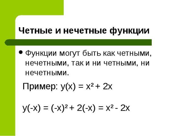 Функции могут быть как четными, нечетными, так и ни четными, ни нечетными. Функции могут быть как четными, нечетными, так и ни четными, ни нечетными.