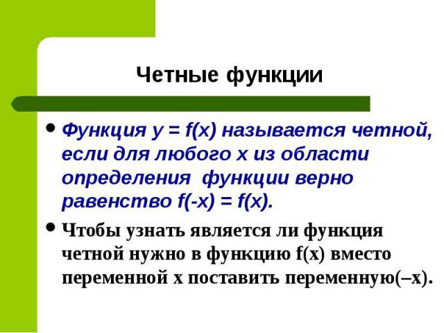 Функция y = f(x) называется четной, если для любого х из области определения функции верно равенство f(-x) = f(x). Функция y = f(x) называется четной, если для любого х из области определения функции верно равенство f(-x) = f(x). Чтобы узнать являет…