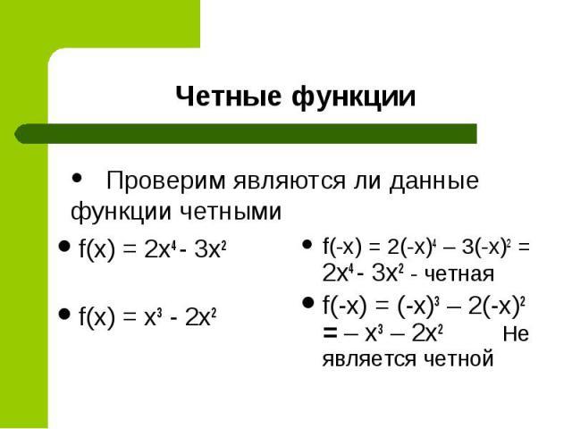f(x) = 2x4 - 3x2 f(x) = 2x4 - 3x2 f(x) = x3 - 2x2