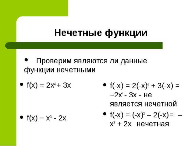 f(x) = 2x4 + 3x f(x) = 2x4 + 3x f(x) = x3 - 2x