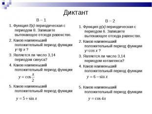 В – 1 В – 1 1. Функция f(x) периодическая с периодом 8. Запишите вытекающее отсю