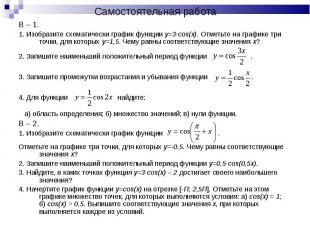 В – 1. В – 1. 1. Изобразите схематически график функции y=3∙cos(x). Отметьте на