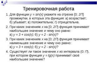 1. Для функции y = sin(x) укажите на отрезке [0; 2Π] промежутки, в которых эта ф