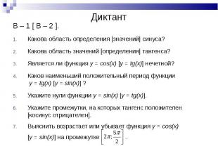 В – 1 [ В – 2 ]. В – 1 [ В – 2 ]. Какова область определения [значений] синуса?