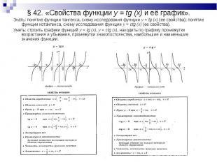 Знать: понятие функции тангенса, схему исследования функции y = tg (x) (ее свойс