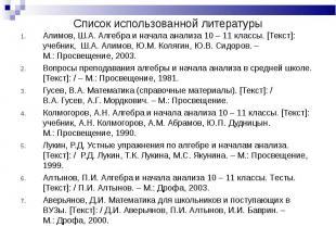 Алимов, Ш.А. Алгебра и начала анализа 10 – 11 классы. [Текст]: учебник, Ш.А. Али