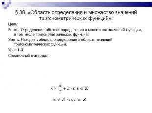 Цель: Цель: Знать: Определение области определения и множества значений функции,