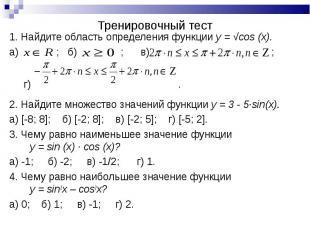 1. Найдите область определения функции y = √cos (x). 1. Найдите область определе