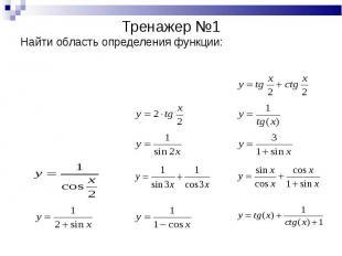 Найти область определения функции: Найти область определения функции: