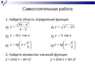 1. Найдите область определения функции: 1. Найдите область определения функции: