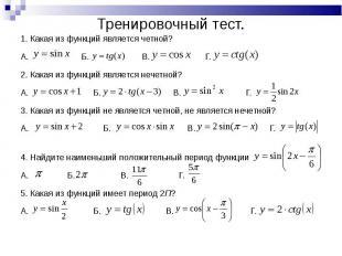 1. Какая из функций является четной? 1. Какая из функций является четной? А. Б.