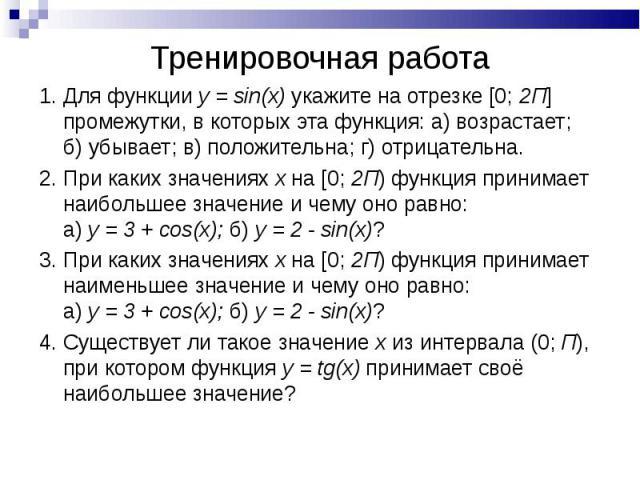 1. Для функции y = sin(x) укажите на отрезке [0; 2Π] промежутки, в которых эта функция: а) возрастает; б) убывает; в) положительна; г) отрицательна. 1. Для функции y = sin(x) укажите на отрезке [0; 2Π] промежутки, в которых эта функция: а) возрастае…