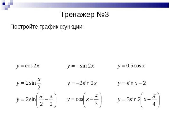 Постройте график функции: Постройте график функции: