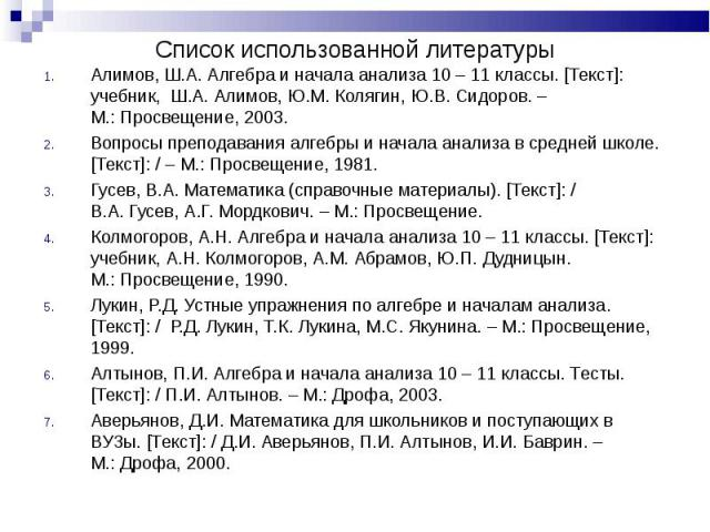Алимов, Ш.А. Алгебра и начала анализа 10 – 11 классы. [Текст]: учебник, Ш.А. Алимов, Ю.М. Колягин, Ю.В. Сидоров. – М.: Просвещение, 2003. Алимов, Ш.А. Алгебра и начала анализа 10 – 11 классы. [Текст]: учебник, Ш.А. Алимов, Ю.М. Колягин, Ю.В. Сидоров…