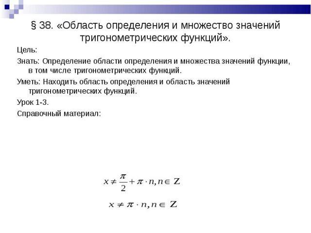 Цель: Цель: Знать: Определение области определения и множества значений функции, в том числе тригонометрических функций. Уметь: Находить область определения и область значений тригонометрических функций. Урок 1-3. Справочный материал:
