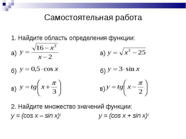 1. Найдите область определения функции: 1. Найдите область определения функции: а) а) б) б) в) в) 2. Найдите множество значений функции: y = (cos x – sin x)2 y = (cos x + sin x)2