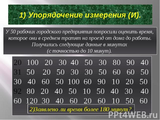 1) Упорядочение измерения (И).