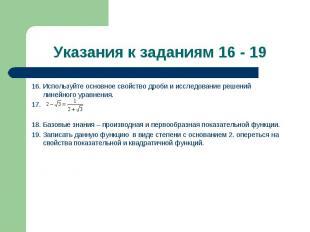 16. Используйте основное свойство дроби и исследование решений линейного уравнен