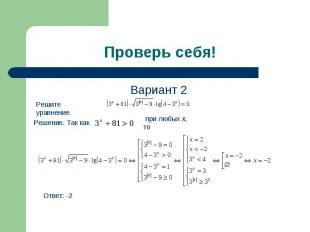 Вариант 2 Вариант 2