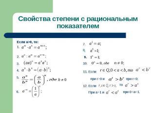 Если а>0, то: Если а>0, то: 1. 2.