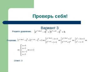 Вариант 3 Вариант 3