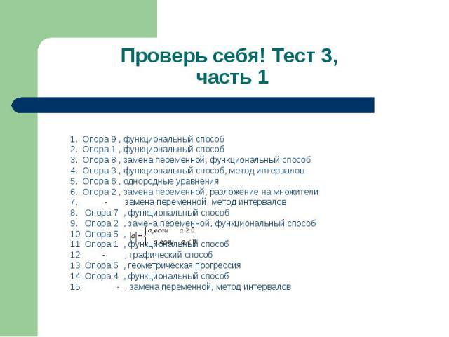 1. Опора 9 , функциональный способ 1. Опора 9 , функциональный способ 2. Опора 1 , функциональный способ 3. Опора 8 , замена переменной, функциональный способ 4. Опора 3 , функциональный способ, метод интервалов 5. Опора 6 , однородные уравнения 6. …