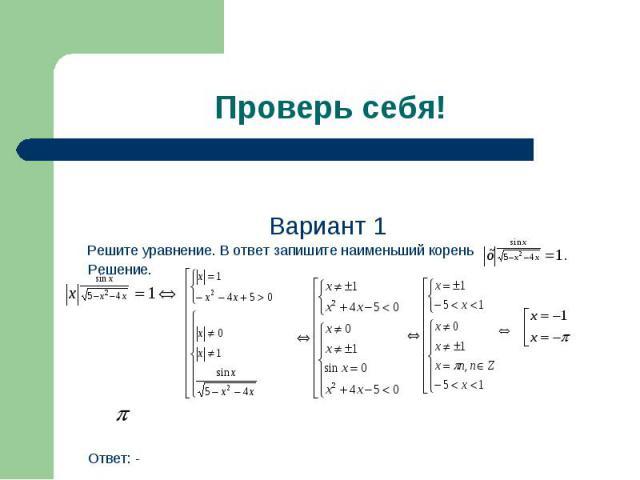 Вариант 1 Вариант 1 Решите уравнение. В ответ запишите наименьший корень Решение. Ответ: -