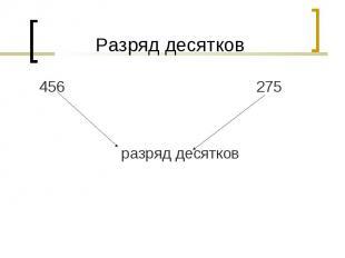 456 275 456 275 разряд десятков