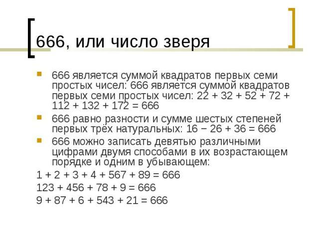 666 является суммой квадратов первых семи простых чисел: 666 является суммой квадратов первых семи простых чисел: 22 + 32 + 52 + 72 + 112 + 132 + 172 = 666 666 является суммой квадратов первых семи простых чисел: 666 является суммой квадратов первых…