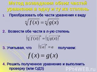 Преобразовать обе части уравнения к виду Преобразовать обе части уравнения к вид