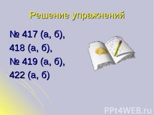 № 417 (а, б), № 417 (а, б), 418 (а, б), № 419 (а, б), 422 (а, б)
