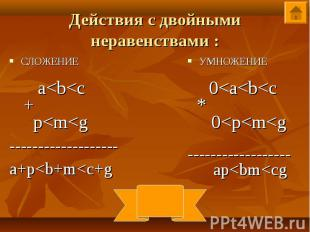 СЛОЖЕНИЕ СЛОЖЕНИЕ a<b<c + p<m<g ------------------- a+p<b+m<c+