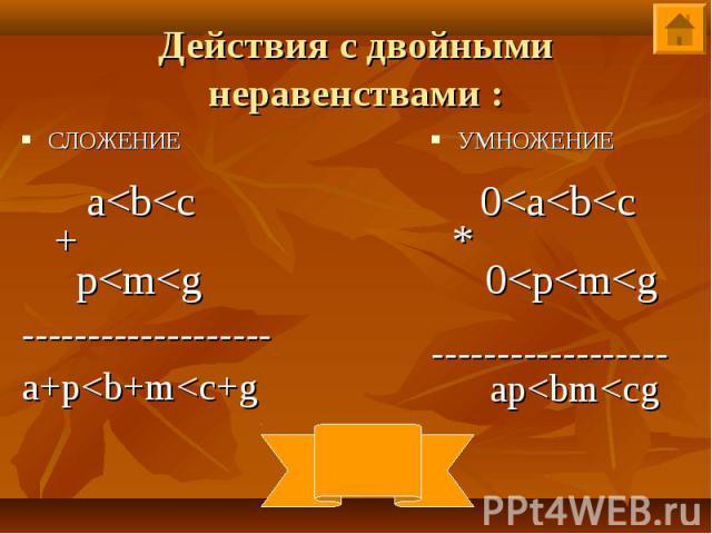 СЛОЖЕНИЕ СЛОЖЕНИЕ a<b<c + p<m<g ------------------- a+p<b+m<c+g