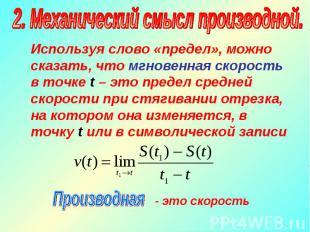 Используя слово «предел», можно сказать, что мгновенная скорость в точке t – это