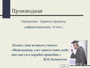Помни слова великого ученого: «Математику уже затем учить надо, что она ум в пор