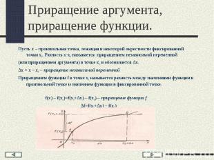 Пусть х – произвольная точка, лежащая в некоторой окрестности фиксированной точк