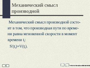 Механический смысл производной состо- Механический смысл производной состо- ит в