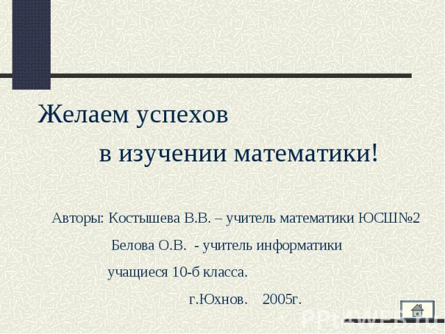 Желаем успехов Желаем успехов в изучении математики!