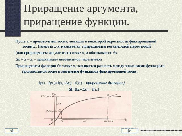 Пусть х – произвольная точка, лежащая в некоторой окрестности фиксированной точки х0. Разность х-х0 называется приращением независимой переменной Пусть х – произвольная точка, лежащая в некоторой окрестности фиксированной точки х0. Разность х-х0 наз…