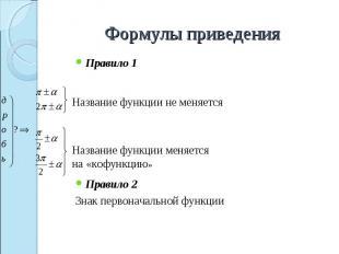 Правило 1 Правило 1 Правило 2 Знак первоначальной функции