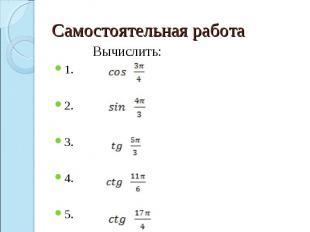 Вычислить: Вычислить: 1. 2. 3. 4. 5.