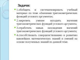 Задачи: Задачи: 1.обобщить и систематизировать учебный материал по теме «Значени