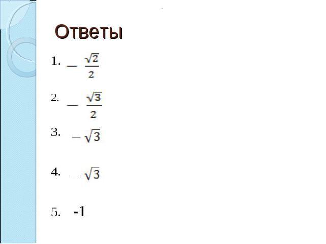 1. 1. 2. 3. _ 4. _ 5. -1