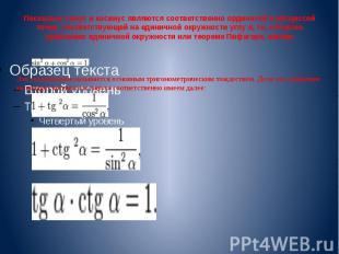 Поскольку синус и косинус являются соответственно ординатой и абсциссой точки, с