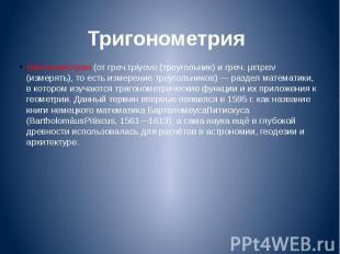 Тригонометрия тригономе трия (от греч.τρίγονο (треугольник) и греч. μετρειν (изм