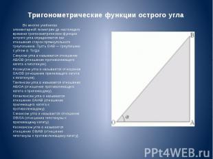 Тригонометрические функции острого угла Во многих учебниках элементарной геометр