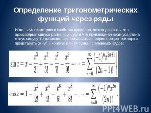 Определение тригонометрических функций через ряды Используя геометрию и свойства